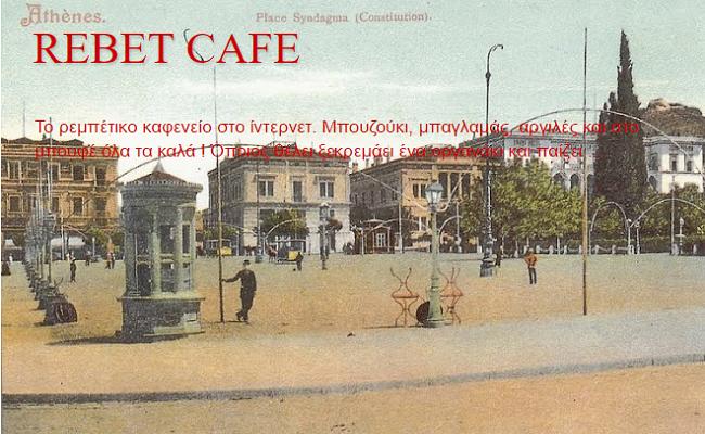 REBET CAFE Το ρεμπέτικο καφενείο στο ίντερνετ. Μπουζούκι, μπαγλαμάς, ναργιλές και στο μπουφέ όλα τα καλά ! Όποιος θέλει ξεκρεμάει ένα οργανάκι και παίζει ...