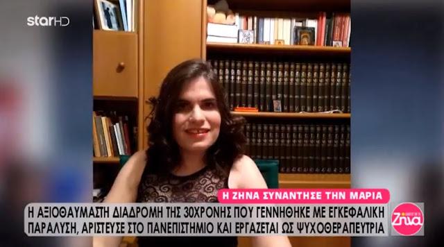 """Όταν οι """"Αλήθειες της Ζήνας"""" συνάντησαν την Μαρία Ιωαννίδου"""