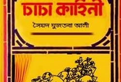 Bengali Storybook Pdf