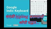 Google Indic keyboard for simple typing