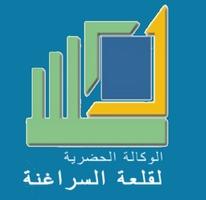 الوكالة الحضرية لقلعة السراغنة - elwadifa news