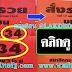 มาแล้ว...เลขเด็ดงวดนี้ 3ตัวตรงๆ หวยซอง สั่งรวย งวดวันที่ 17/01/61