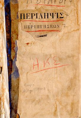 Παναγιώτης Ποταγός: Ο Έλληνας εξερευνητής που περπάτησε στα βήματα του Μεγάλου Αλεξάνδρου