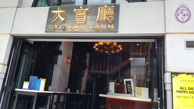 大官廳 - Tycoon Tann