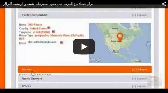 موقع لمعرفة معلومات المواقع