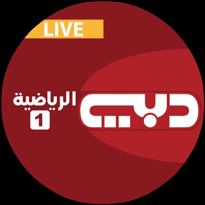 Dubai Sports 1 HD - Nilesat Frequency