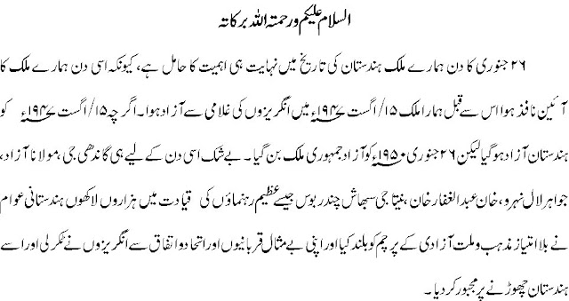 Republic Day Speech in Urdu for Students 2018 – 26 January Urdu Speech