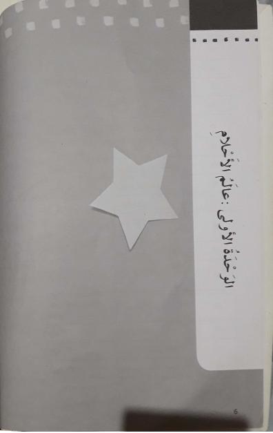 كتاب النشاط الوحدة الاول عالم الاحلام في اللغة العربية للصف الثالث الفصل الاول 2018