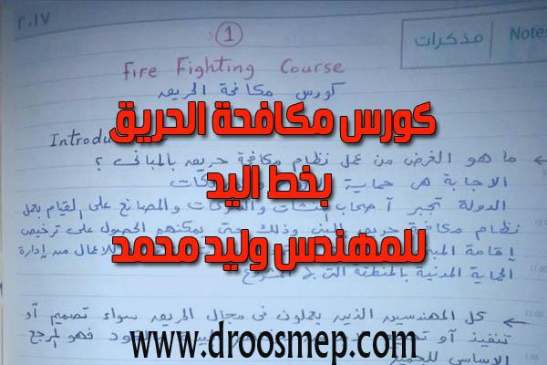 كورس مكافحة الحريق بخط اليد للمهندس وليد محمد