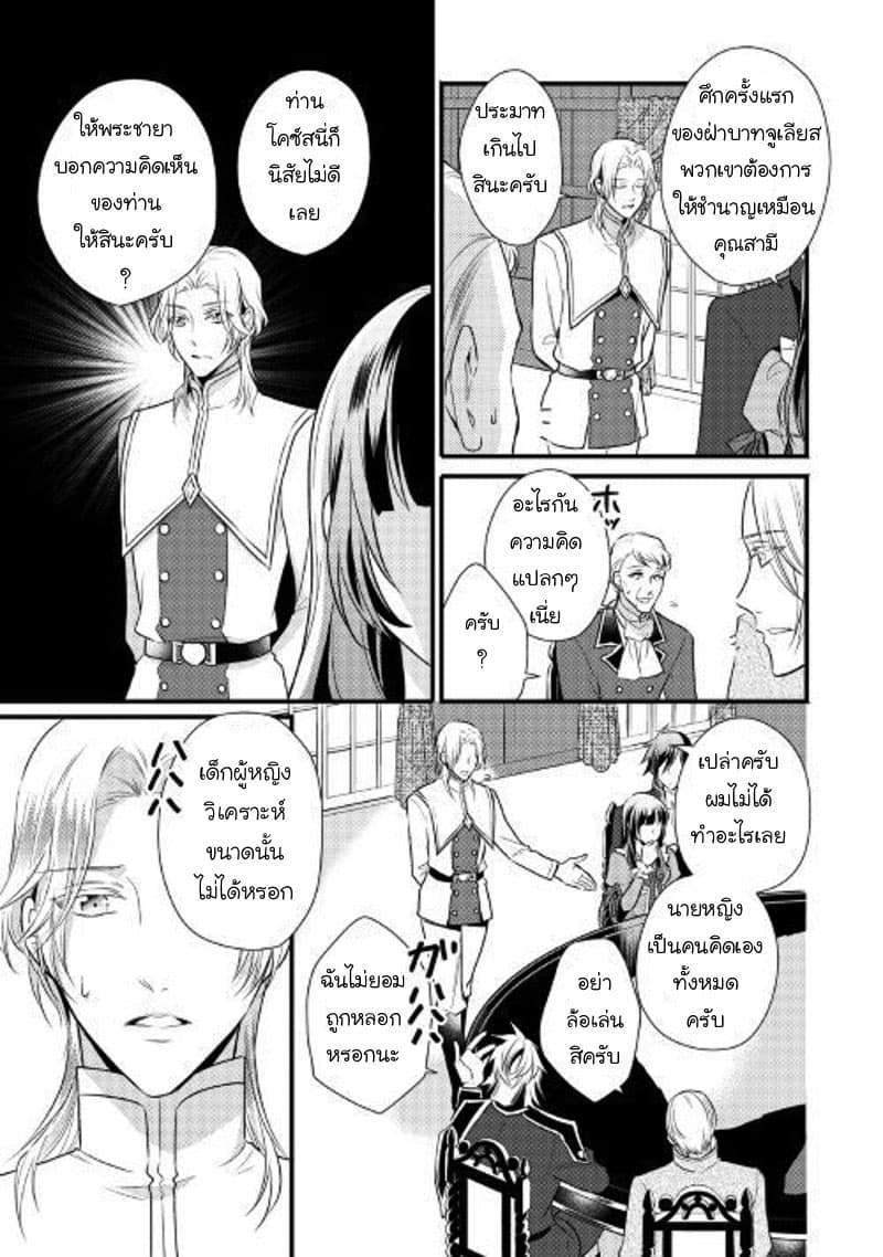 อ่านการ์ตูน Daites Ryou Koubouki ตอนที่ 10 หน้าที่ 11