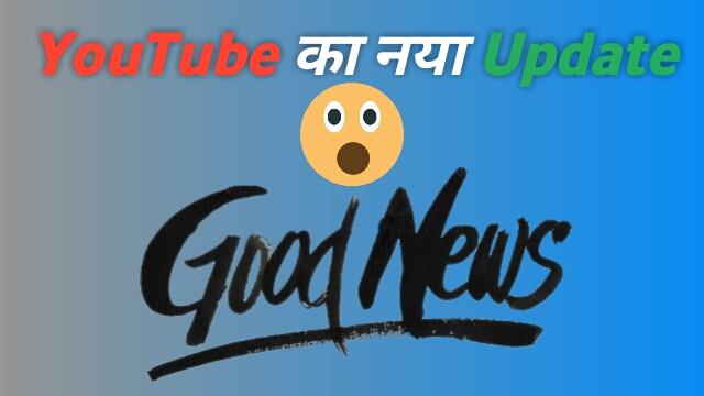 YouTube का नया Update | Shoutuse