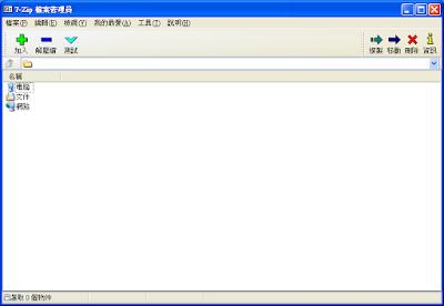 7zip 繁體中文版 解壓縮/縮縮免費好用工具推薦