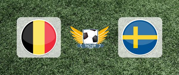 السويد وبلجيكا بث مباشر