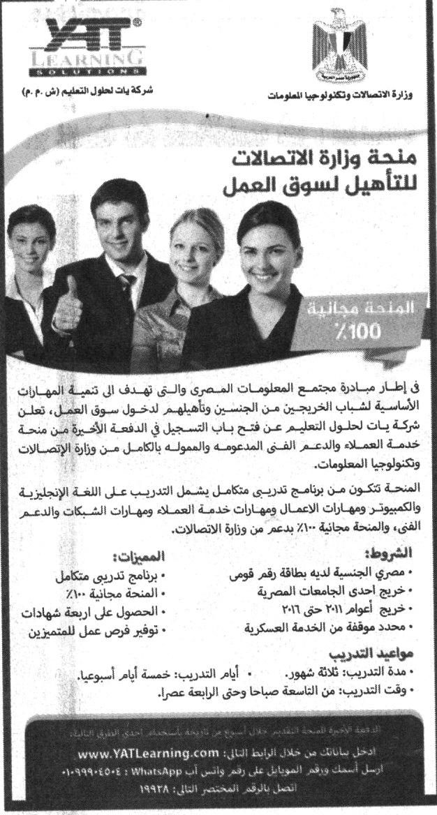 """اعلان وزارة الاتصالات """" للشباب الخريجين لجميع التخصصات """" للتأهيل لسوق العمل - التسجيل على الانترنت"""
