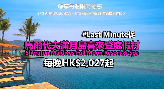 馬爾代夫喜來登 Last Minute減價!每晚HK$2,027起,10月4日前入住