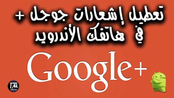 تعطيل إشعارات جوجل بلس في هاتفك الأندرويد