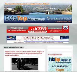 http://www.eviatopblog.gr/2018/08/blog-post_4723.html