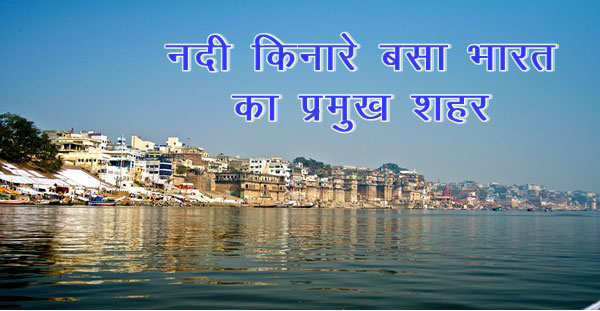 rivers of india, cities on river banks in the world, indian rivers pdf in hindi