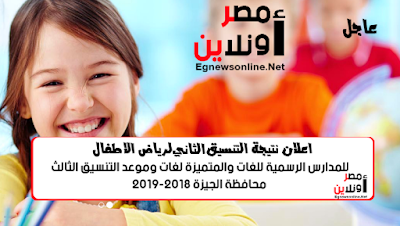 التنسيق الثاني رياض أطفال