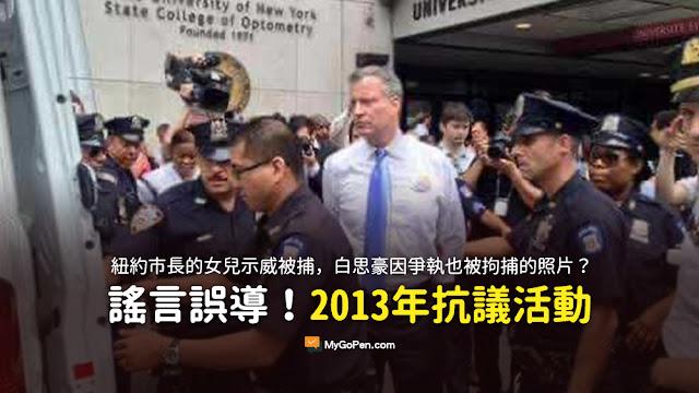 紐約市長的女兒示威被捕 紐約市長白思豪被捕 謠言 照片