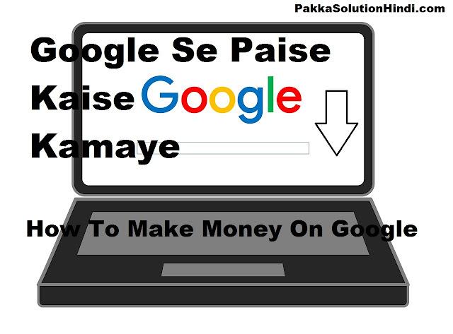 Ghar Baithe Google Adsense Se Paise Kaise kamaye Top 2 Tarike