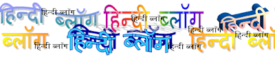 best and topmost Hindi blogs