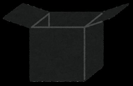 開いたブラックボックスのイラスト