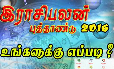 Tamil New Year Rasi Palan 2016