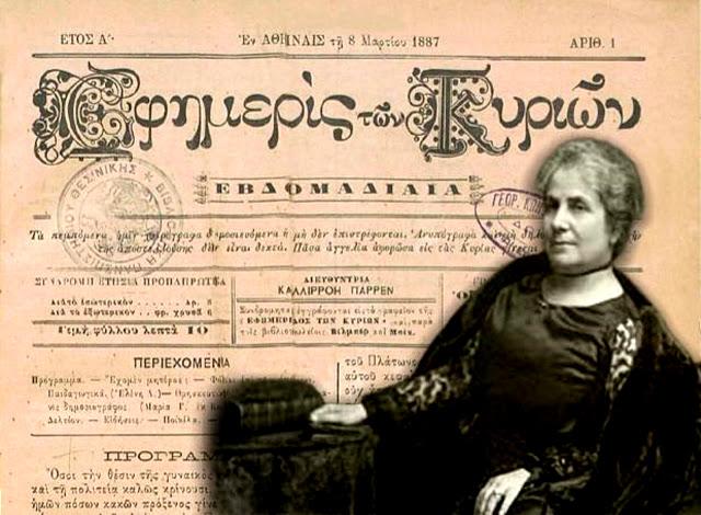 Εκατό χρόνια από τον εκτοπισμό της εμβληματικής φεμινίστριας Καλλιρρόης Παρέν στην Ύδρα