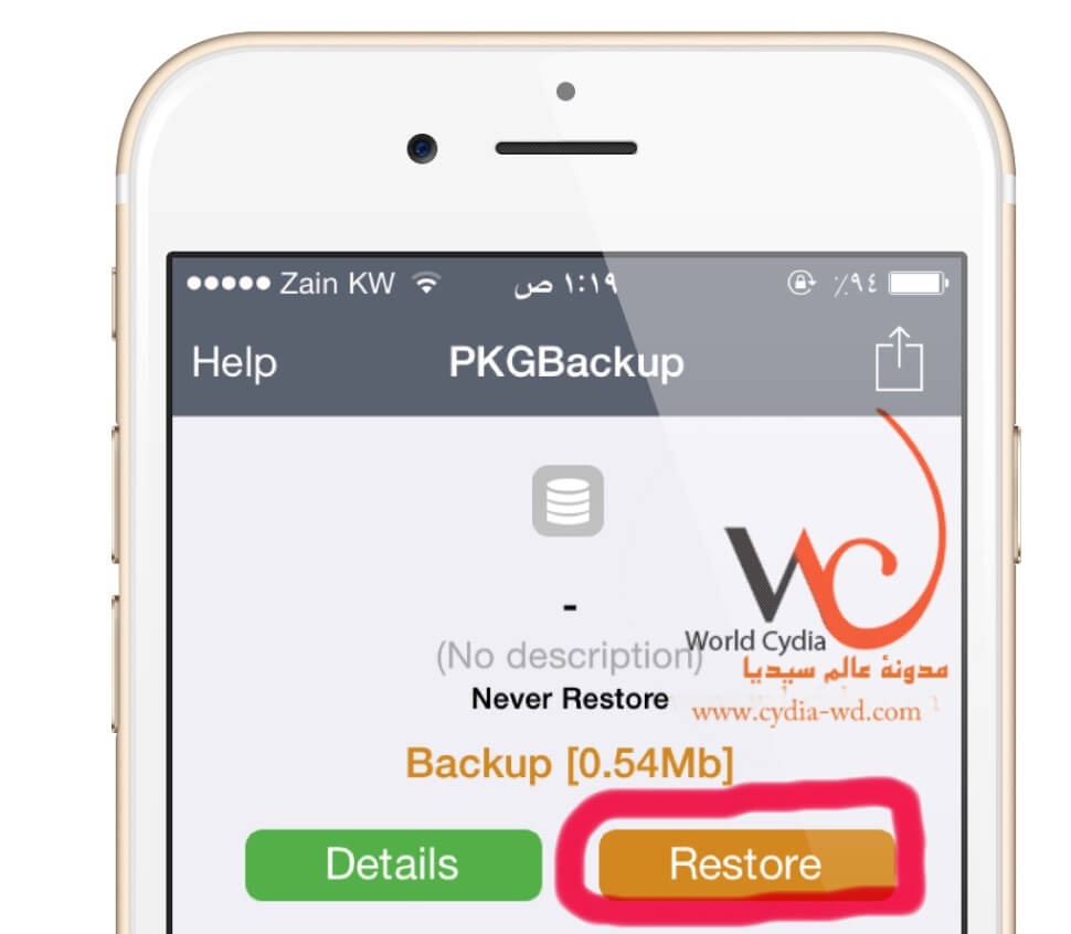 How to backup cydia tweak