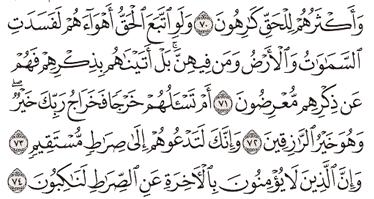 Tafsir Surat Al-Mu'minun Ayat 71, 72, 73, 74, 75