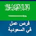 اعلان وظائف شاغرة وفرص عمل في السعودية  لجميع الجنسيات لهذا الاسبوع