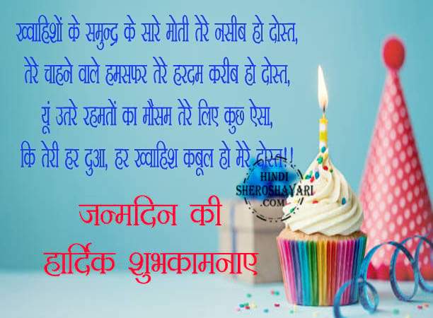 khwahisho ke smunder happy birthday shayari for friend
