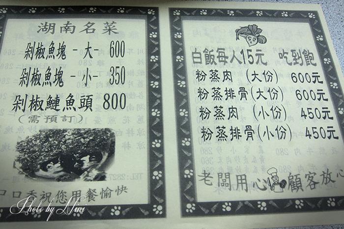 【台北北投區】口口香小吃店。湖南大媽的拿手絕活菜