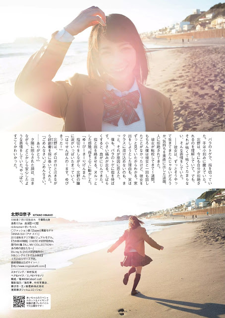 北野日奈子 Kitano Hinako 乃木坂46 Nogizaka46 Outside School Girls Vol 1 05