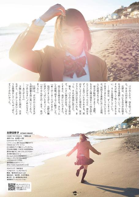 北野日奈子 Kitano Hinako 乃木坂46 Nogizaka46 Outside School Girls Vol 1 05