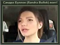 Сандра Буллок (Sandra Bullok) поет на русском языке!!!