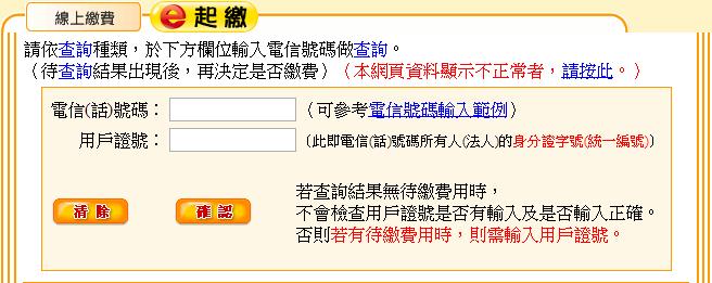 Qul's 人生公式: [資訊] 中華電信手機費電子帳單線上轉帳繳費實作