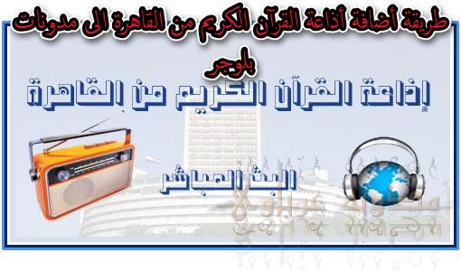 طريقة أضافة أذاعة القرآن الكريم من القاهرة الى مدونات بلوجر