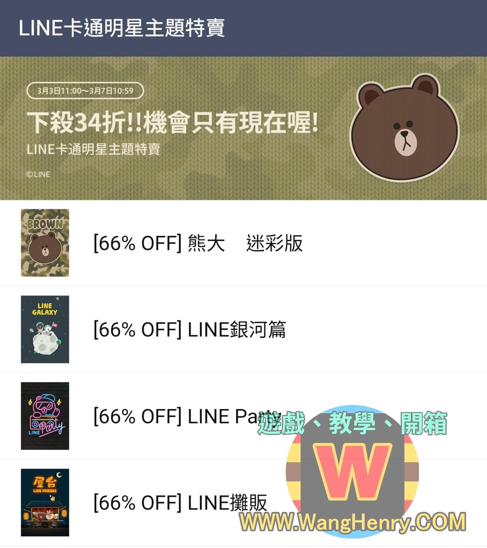 特價報告 ! 四款 LINE主題 / 佈景 限時特賣中~ (免費代幣可派上用場囉)|Wang.Henry娛樂數位(W.H)