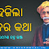"Hajila Dinara Katha (ହଜିଲା ଦିନର କଥା) - Odia Story About ""Madhusudan Das"" By Ramesh Chandra Bhanj"