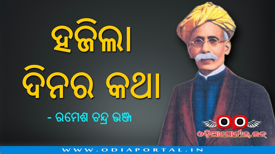 "Hajila Dinara Katha - Odia Story About ""Madhusudan Das"" By Ramesh Chandra Bhanja. This short story can be found in many Odia School Text Books.The story describes Madhu Babu's greatness towards Odia peoples."