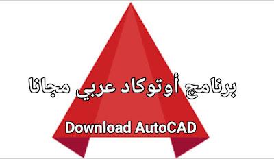 تحميل أخر إصدار برنامج أوتوكاد عربي مجانا برابط مباشر Download AutoCAD
