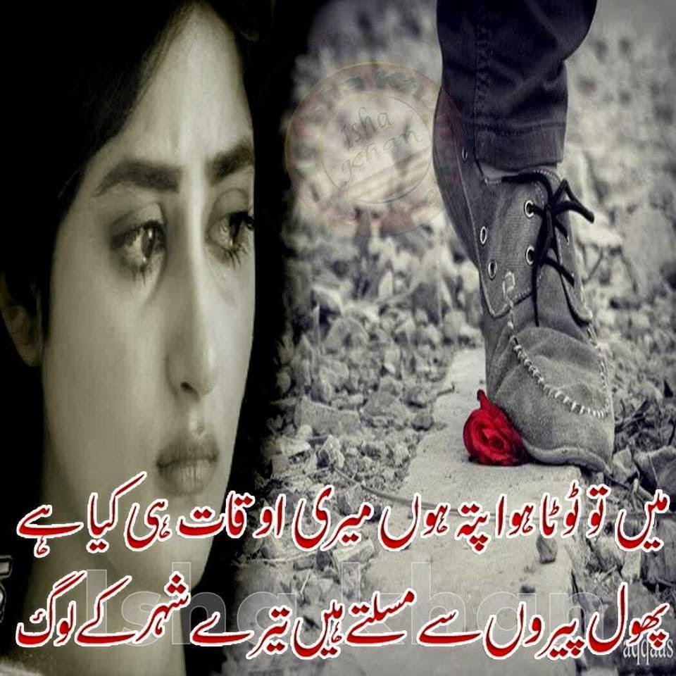 Urdu Poetry Lovers Choice : Romantic Urdu Shayari
