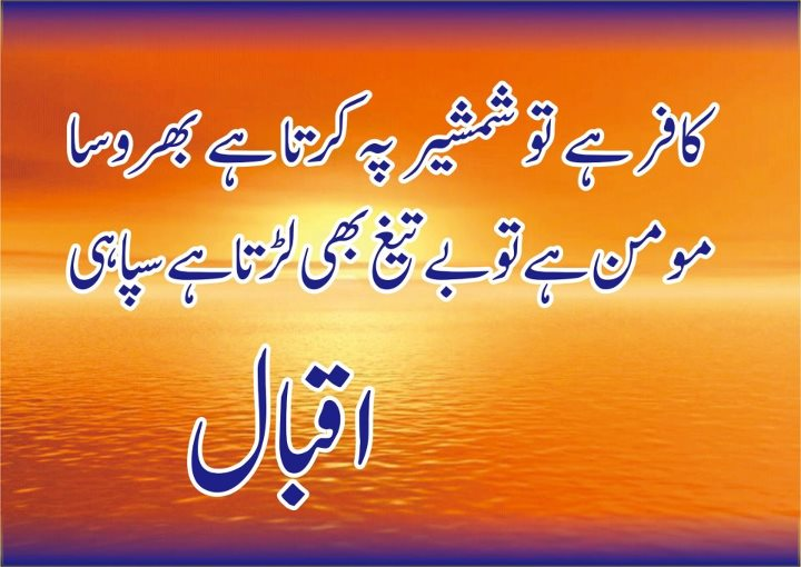 Allama Iqbal Wallpapers Hd Special Poetry 4 U Allama Iqbal Allama Iqbal Poetry