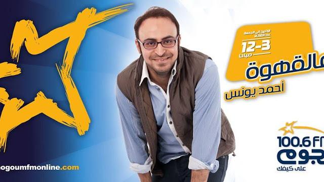 برنامج عالقهوة احمد يونس