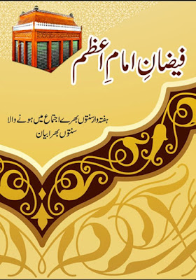 Download: Faizan-e-Imam-e-Azam pdf in Urdu