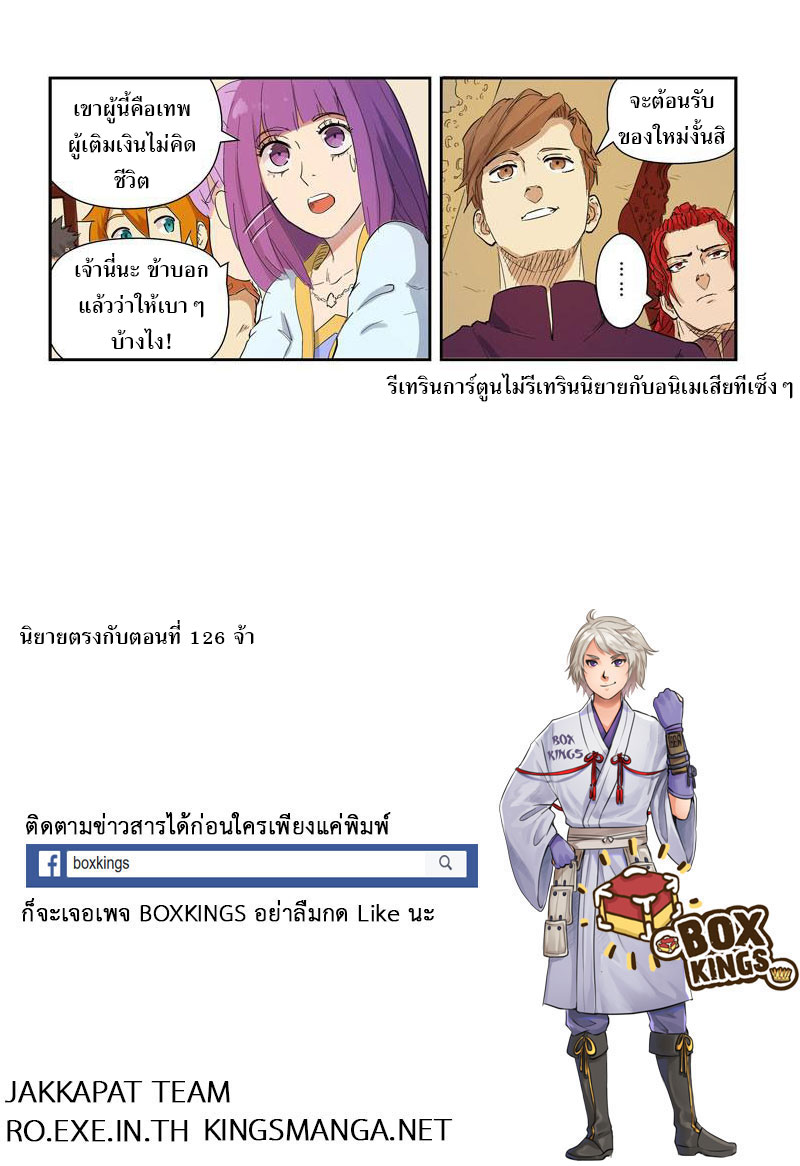 Tales of Demons and Gods ตอนที่ 139 หน้า 12