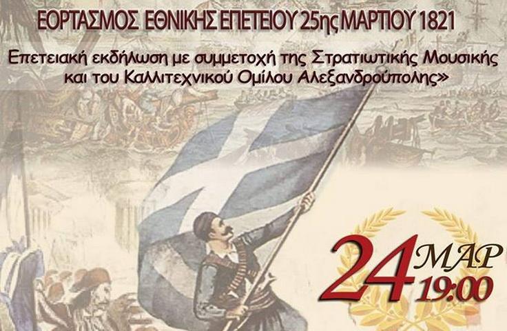 Αλεξανδρούπολη: Μουσική εκδήλωση της 12ης Μεραρχίας Πεζικού για την 25η Μαρτίου