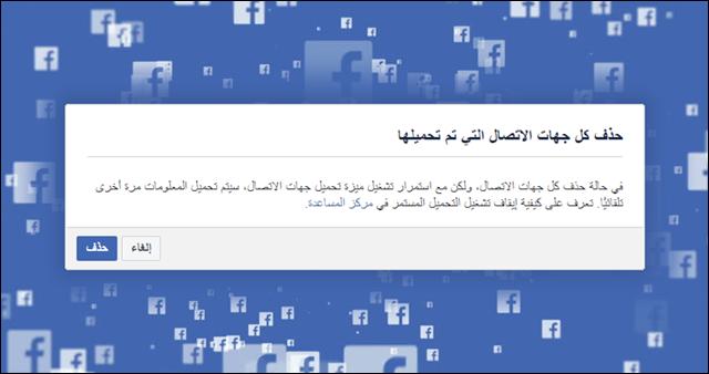 كيفية حذف جهات الاتصال التي قام فيسبوك بحفظها دون إذنك !